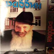 Poster for Modern Jewish Life in Russia: A Showing of Several Short Documentaries by Galina Evtushenko